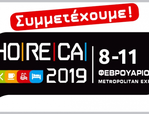 HORECA 8-11 Φεβρουαρίου 2019