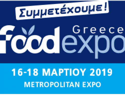 Foodexpo Greece 16-18 Μαρτίου 2019