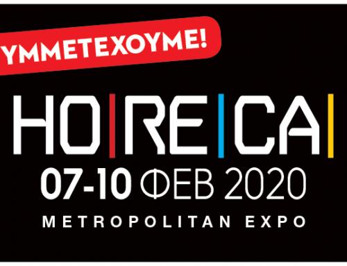 HORECA 2020 –7 έως 10 Φεβρουαρίου 2020