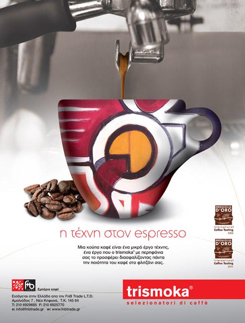 Snack & Coffee - Καταχώρηση trismoka